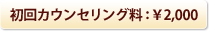 初回カウンセリング料:¥2,000